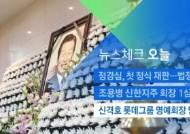 [뉴스체크|오늘] 신격호 롯데그룹 명예회장 영결식