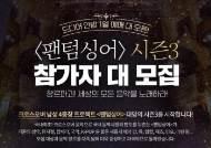 '팬텀싱어3' 역대 최다 참가 지원자 몰려…모집 기한 연장