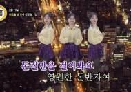 '정산회담' 티저 공개! 가수 요요미가 안내하는 황금빛 '돈길'