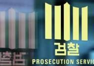 """""""윤석열 안 적절히 반영""""…수사팀 상당수 잔류할 듯"""