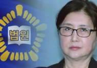 '국정농단' 최순실, 무죄 주장…검찰은 징역 25년 구형