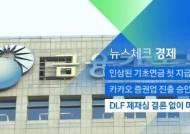 [뉴스체크|경제] DLF 제재심 결론 없이 마무리
