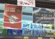 일본산 '반토막'…맥주 수입액 10년 만에 첫 감소