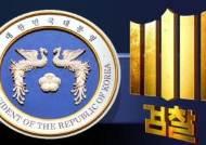 """청 """"검찰 국민 신뢰 흔들""""…""""인사는 대통령 권한"""" 재강조"""