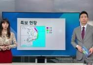 [기상정보] 금요일까지 동해안 눈·비…주말 다시 영하권
