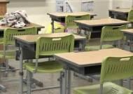 신종 코로나 확산에 교육부도 긴급회의…자가격리 출석 인정