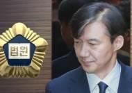 '감찰 무마·가족 의혹' 병합…조국 첫 재판 내달로 연기