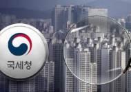 """""""불로소득 끝까지 추적…비싼 집 매매·전세자금 전수조사"""""""