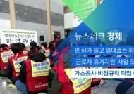 [뉴스체크|경제] 가스공사 비정규직 노동자 파업 중단