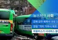 [뉴스체크|사회] 마을버스가 시내버스 들이받아
