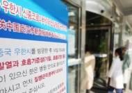 """'신종 코로나' 유증상자 늘어나…""""치료비 전액 국가 부담"""""""