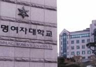 """'성전환' 뒤 숙명여대 합격…학교 측 """"법적 여성, 입학 가능"""""""