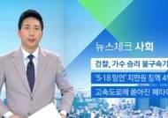 [뉴스체크|사회] '원정도박·성매매알선' 승리 불구속 기소