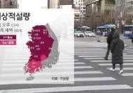 [날씨] '입춘' 영하권 추위 시작…일부지역 '눈'