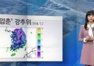 [날씨] 내륙 대부분 영하 5도 안팎까지 '뚝'…내일 더 추워