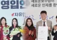법조인 영입 경쟁…한국당 '여성 변호사 7명' 새보수당 '김웅'