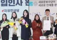 법조인 영입 경쟁…한국당 '변호사 7명' 새보수당 '김웅 전 검사'