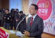'위성정당' 미래한국당 공식 출범…정치권 비판 목소리