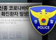 """자진신고 3시간 뒤 샌 개인정보…보건소 """"경찰이 유출"""""""