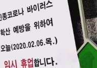 19번 환자, 송파 아파트 방역 조치…커뮤니티 시설 폐쇄