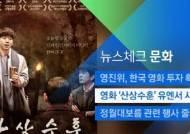 [뉴스체크|문화] 영화 '산상수훈' 유엔서 시사회