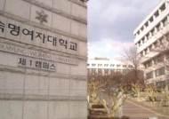 """숙명여대 성전환 합격자 """"입학 포기…반대 움직임에 두려움 커져"""""""