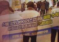 중국어·영어로…코로나 예방활동 나선 '외국인 자율방범대'
