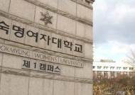 """숙명여대 성전환 합격자 """"무서운 느낌""""…입학 포기"""