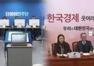 여야 지도부의 공천배제·험지출마 유도…'줄줄이 반발'