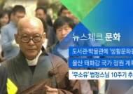 [뉴스체크|문화] '무소유' 법정스님 10주기 추모행사