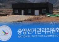 미래한국당 '창고 당사' 논란…선관위, 문제 삼지 않기로