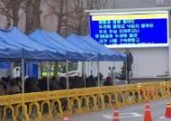 종로구청, 청와대 앞 한기총 농성천막 '강제철거' 계획