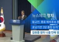 [뉴스체크|정치] 김현종 방미 나흘 만에 방러