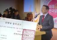 미래한국당 정식 등록…한국당 의원들 제명 후 이적