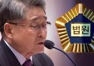 '5·18 시민군 명예훼손' 지만원, 4년 만에 징역 2년 실형