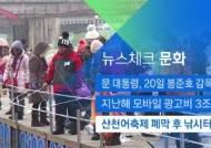 [뉴스체크|문화] 산천어축제 폐막 후 낚시터 운영