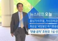 [뉴스체크|오늘] '댓글 공작' 조현오 1심 선고