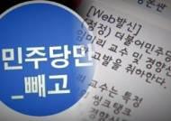 """온라인서 """"나도 고발하라"""" 역풍…'선거법 위반' 논란 보니"""