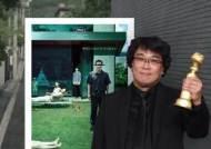 '기생충' 소품 하나에도 '깨알' 의미…각본 속 '봉테일'