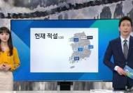 [기상정보] 전국 눈 '빙판길 유의'…서쪽 대설특보
