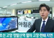 3호선 정발산역서 열차 고장으로 운행 지연