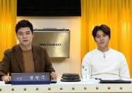 '정산회담' 국대 출신 축구선수 백지훈, 은퇴 후 첫 예능!