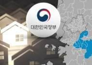 '수원·용인·성남' 규제 속도조절…총선 부담에 미루나