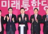 '113석' 미래통합당 출범…3년 만에 보수 재결합