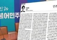 '임미리 논란'…민주당 지도부 침묵 속 이낙연의 사과