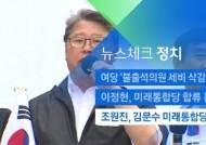 [뉴스체크|정치] 조원진, 김문수 미래통합당 혹평