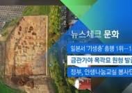 [뉴스체크|문화] 금관가야 목곽묘 원형 발굴