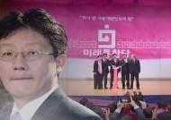 두문불출 유승민…출범식 이어 첫 의원총회도 '불참'