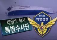 세월호 특수단, 김석균 전 해경청장 등 11명 재판에 넘겨
