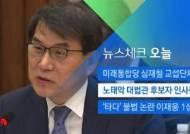 [뉴스체크|오늘] 노태악 대법관 후보자 인사청문회